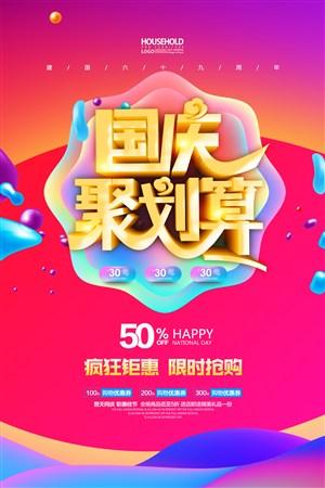 國慶節聚劃算