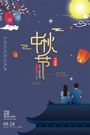 中國傳統中秋節海報