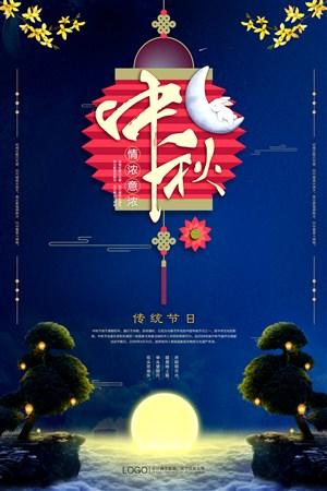 中秋传统节日