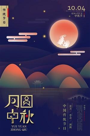 传统中秋月圆