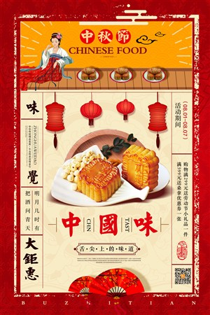 美味月饼中国味道