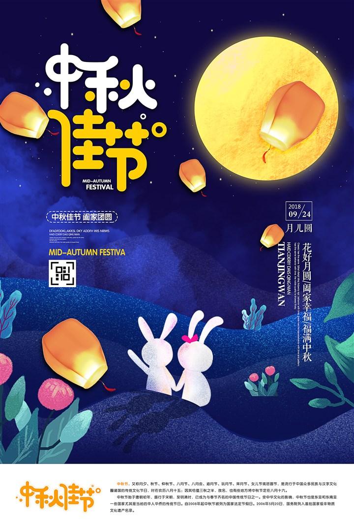 中秋佳节赏月