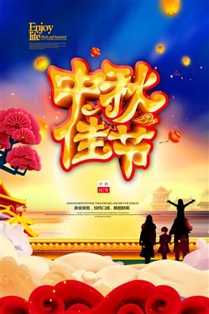 中秋佳节欢乐