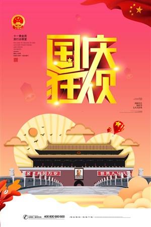 十一欢度国庆建国海报