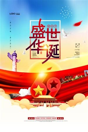 盛世華誕十一國慶海報圖片背景下載