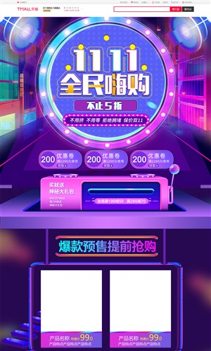 淘宝天猫京东双11双十一紫色电器促销首页