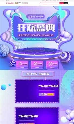 淘宝天猫京东双11狂欢盛典促销风格首页