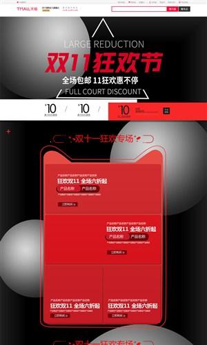 淘宝天猫京东双11狂欢节大促首页设计模版
