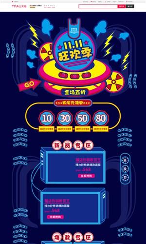 AI淘宝天猫京东蓝色手绘风双十一狂欢季活动促销首页模板