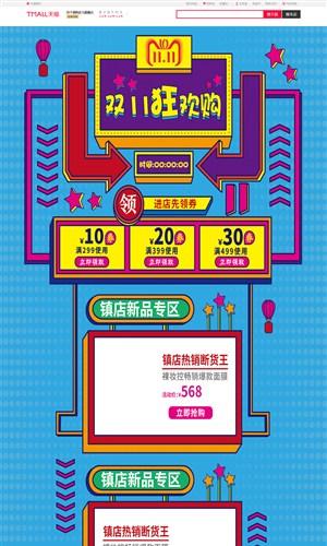AI淘宝天猫京东蓝色手绘插画风格双11活动首页模板