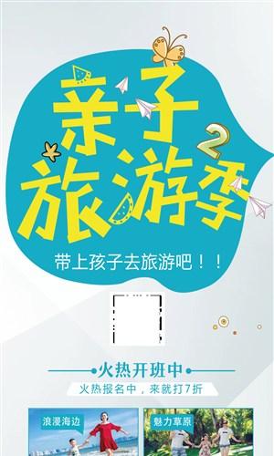 親子游旅游宣傳展架易拉寶圖片下載
