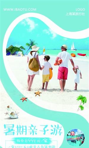 暑期親子游旅游宣傳展架易拉寶圖片下載