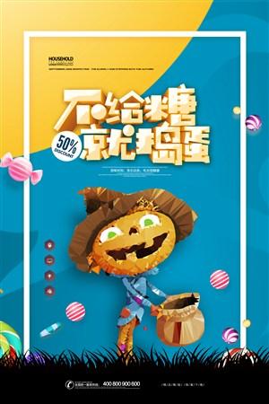 不给糖就捣蛋万圣节促销海报