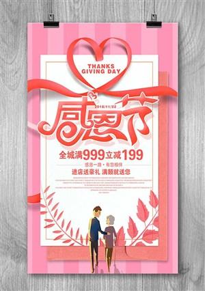小清新大气简约感恩节促销海报.zip
