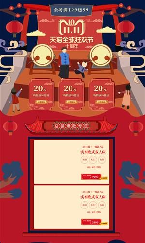 中国风双十一天猫淘宝店铺详情页装修模板图片下载