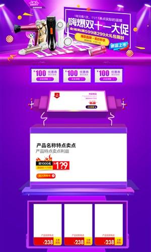 双十一电商淘宝天猫店铺装修模板图片下载