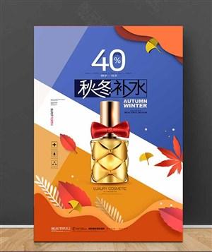 秋冬补水高端化妆品广告护肤品海报