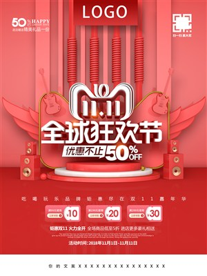 双11全球狂欢海报