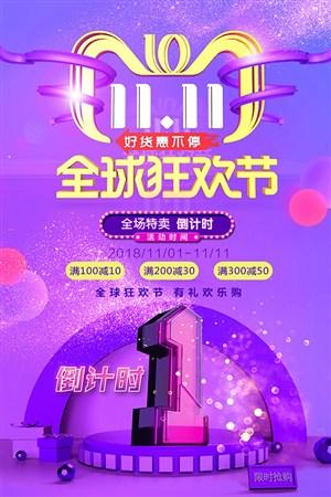 全球狂欢节促销海报