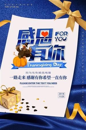 藍金色高品質感恩節感恩鉅惠活動海報
