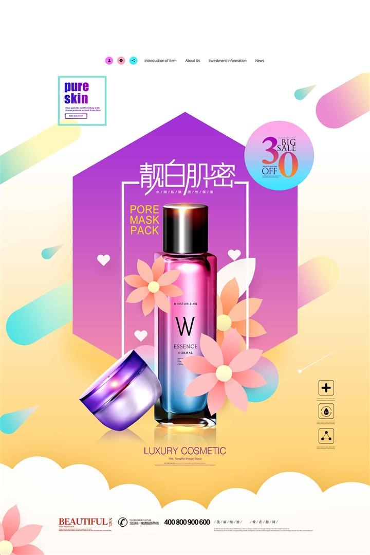 大气唯美美容焕颜简约化妆品宣传促销海报