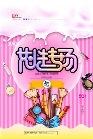 唯美女性专场化妆品促销海报