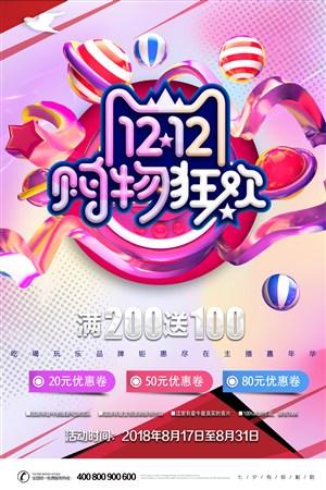 1212购物狂欢海报