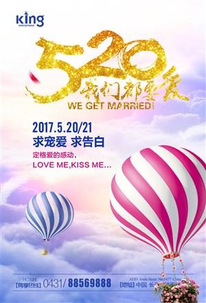 520情人節促銷海報圖片下載