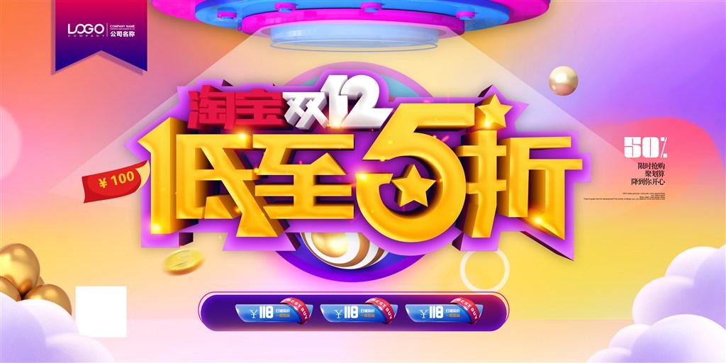 双十二双12淘宝促销海报天猫商城素材