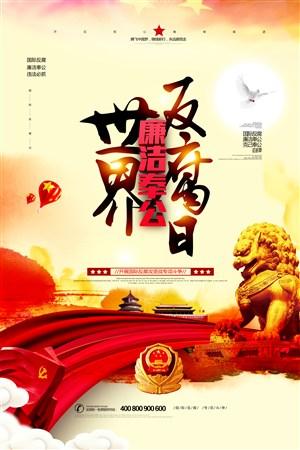 大氣黨建風世界國際反腐日廉潔奉公宣傳海報