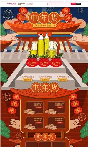 淘宝天猫京东中国传统插画年货节红蓝首页模版
