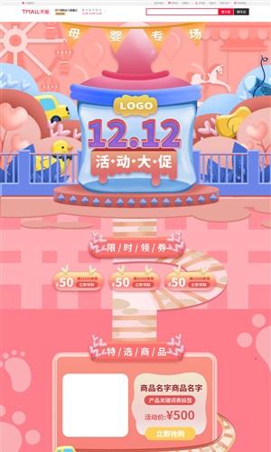淘宝天猫京东双十二粉色立体风母婴用品首页