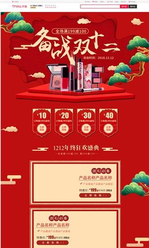 淘宝天猫京东红色中国风双十二首页模板