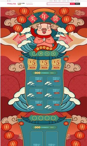 淘宝天猫京东传统中国红猪年囤货节卡通插画首页模版