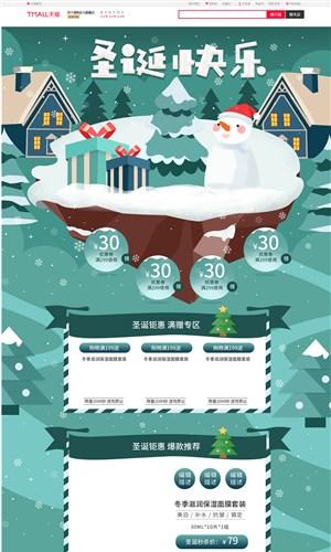 淘宝天猫京东圣诞节绿色雪人手绘电商首页