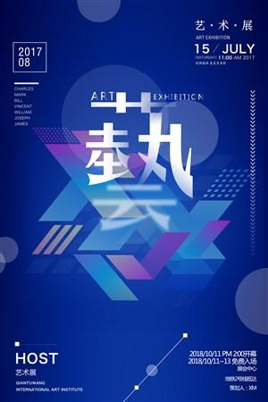 创意几何渐变艺术字体设计平面海报印刷展板