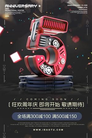 创意立体3D字周年庆倒计金属质感场机械字体海报展板