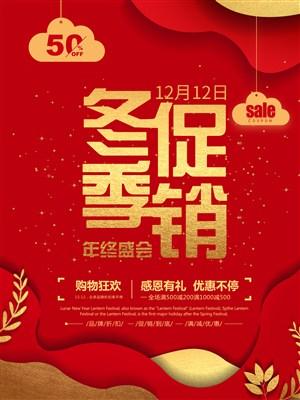 中国风双十二促销海报