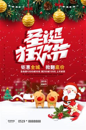 圣诞节狂欢节