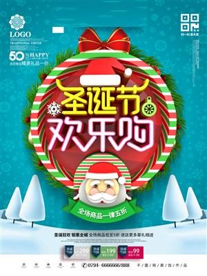 清新圣誕歡樂購圣誕促銷海報