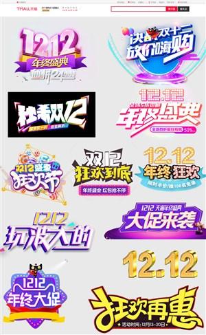 淘宝天猫京东双12年终盛典字体排版主题文案