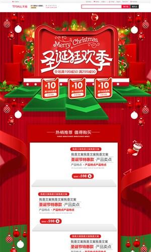 淘宝天猫京东红色立体圣诞节美妆促销首页