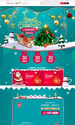 淘宝天猫京东绿色圣诞节日冬季首页模板