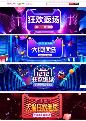 淘宝天猫京东双12返场狂欢大牌返场促销海报