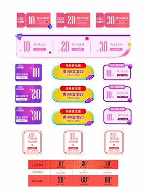 双12淘宝通用各种面值优惠券满减券模板