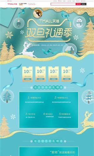 淘宝天猫京东圣诞节蓝色手绘插画首页模板