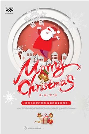 圣诞节卡通剪纸商场促销海报