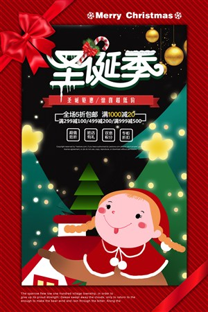 圣诞钜惠海报