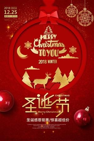 高端红色金色圣诞快乐商场促销海报