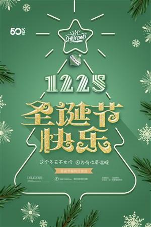 绿色创意圣诞节宣传海报